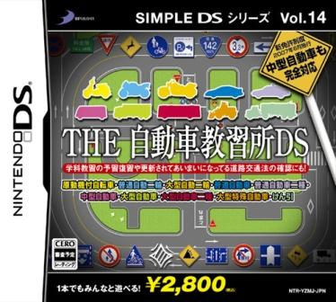 Simple DS Series Vol.14: The Vehicle Learning DS
