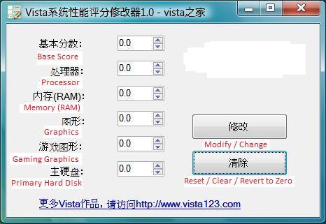 SystemPoint Vista Performance Index Score Changer