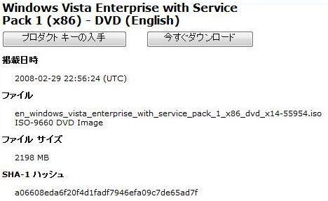 SHA1 Hash for Windows Vista SP1 and Windows Server 2008