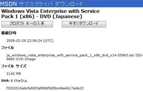 Windows Vista Enterprise SP1 Japanese Version