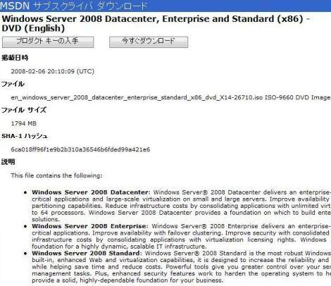 SHA1 Hash for Windows Vista SP1 and Windows Server 2008 Downloads