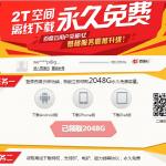 Get 2TB Free Cloud Storage Space on Baidu Yun Drive (Baidu Pan Web Disk)