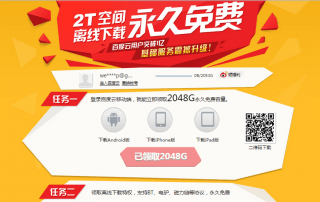 Free 2TB of Cloud Storage on Baidu Yun / Baidu Pan