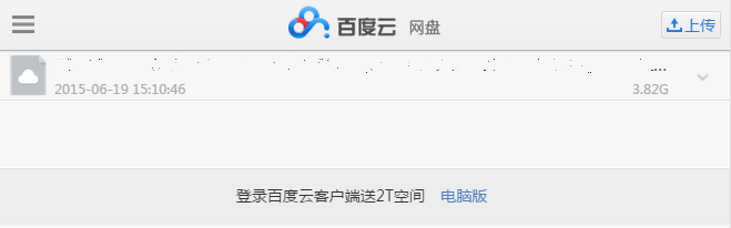 Baidu Pan Mobile Interface